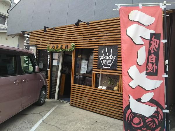 麺屋okadaの外観