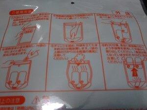 袋に説明が書かれてある所の写真