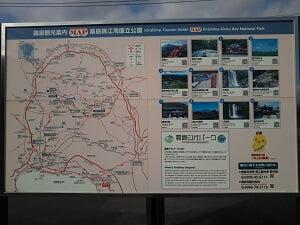 駐車場にある観光案内の立て看板の写真