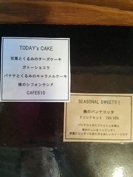 今日のケーキと季節のスイーツメニューの写真