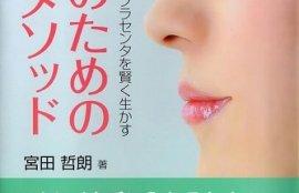 「プロのための美肌メゾット」本の表紙の写真