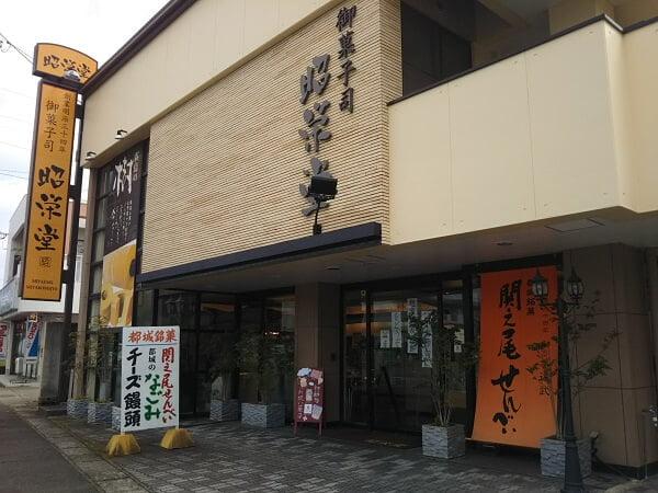 御菓子司昭栄堂の外観の写真