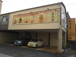 隣の建物下の駐車場の写真