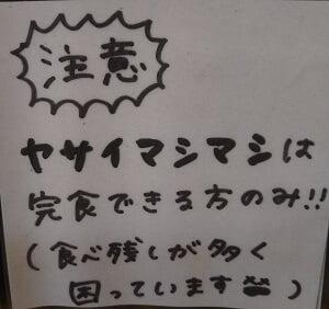 麺や久二郎国分店の注文時の注意の写真