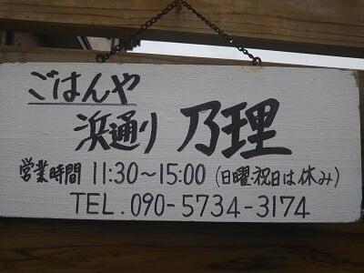 浜通り乃理のお店の看板の写真