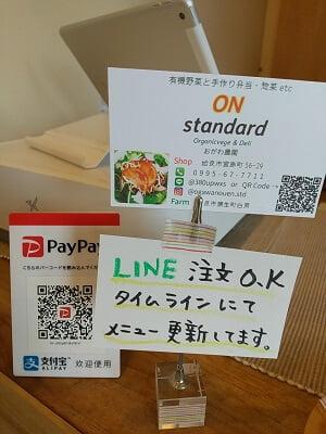 ON-standardのレジ近くの名刺、支払い方法、Line注文がある写真