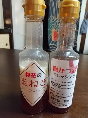 四季膳桜花(さくら)のオリジナルドレッシングの写真
