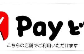 鹿児島銀行Payどん決済が出来るイラスト