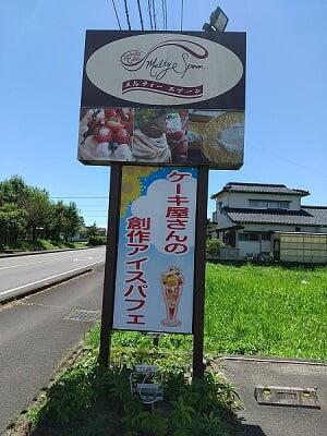 メルティスプーンの道路沿いの大きな立て看板の写真