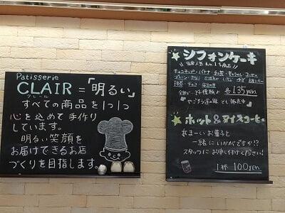 パティスリークレールのおすすめシフォンケーキとお店のポリシーの説明の写真