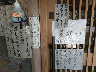 大和家の入口に注意する事がいろいろ貼ってある写真