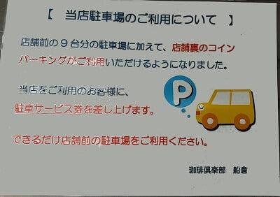 船倉の駐車場についての写真