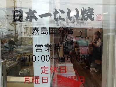 日本一たい焼霧島国分店の営業時間と定休日の写真