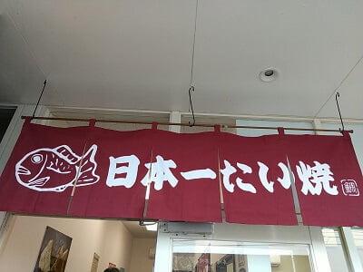 日本一たい焼霧島国分店のお店前の暖簾の写真