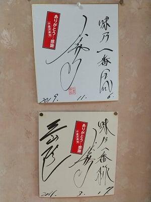 味乃一番の有名人のサインの写真