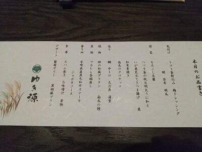 ゆき源の5000円コース料理の献立の写真