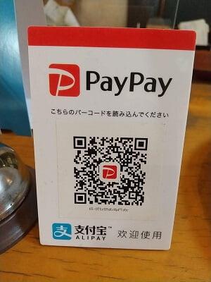 パルムシュガーの支払いにpaypayが使える写真