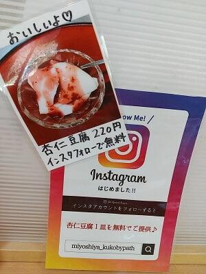 みよし家空港バイパス店のインスタフォローで杏仁豆腐サービスのチラシの写真