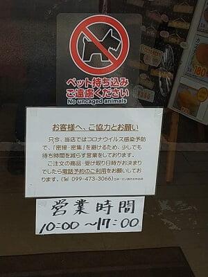日本一たい焼志布志店のペット持ち込み禁止、コロナ対策で受取り日時が決まってたら電話予約をお願いしますとお店の営業時間の写真