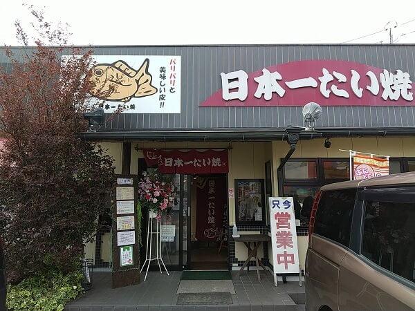 日本一たい焼志布志店の外観の写真