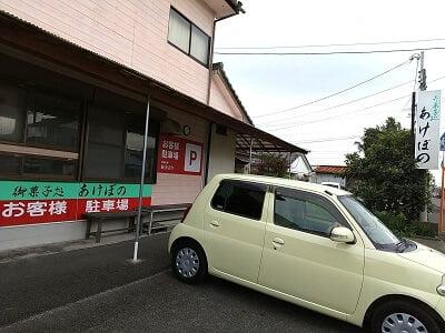 御菓子処あけぼのの道路向いの駐車場の写真
