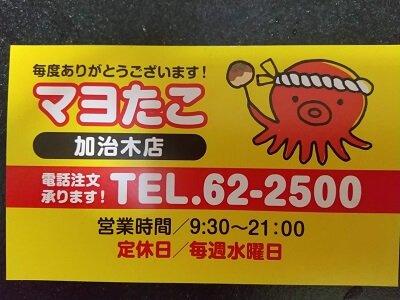 マヨたこ加治木店のお店の名刺表の写真