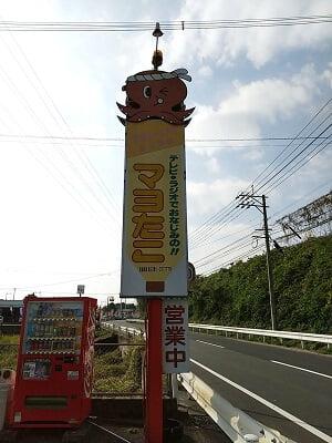 マヨたこ加治木店の道路沿いの立て看板の写真
