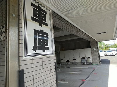 鹿児島県交通安全教育センターの集合場所の車庫の写真