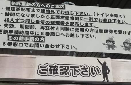 鹿児島県交通安全教育センターでの更新手続きとその他の手続きについての写真
