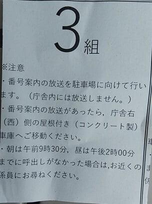 鹿児島県交通安全教育センターの貰った整理券番号の写真
