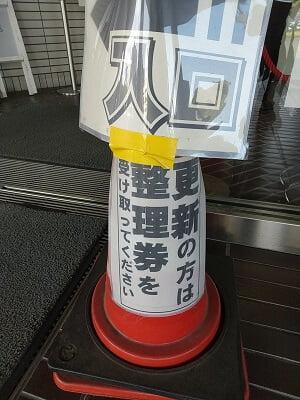 鹿児島県交通安全教育センターの免許更新手続きの整理券受け取り入口表示の写真