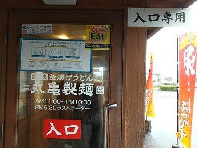 丸亀製麺霧島の入口の写真