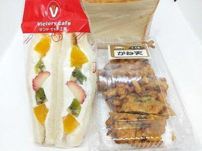サンドイッチのビクトリーひらさ店の買ったサンドイッチの写真