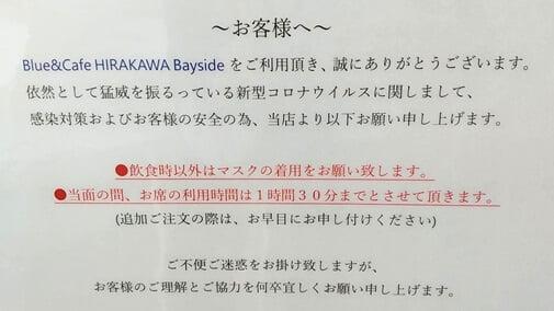 平川ベイサイドの席の利用は1時間半でお願いします~と書いてある写真