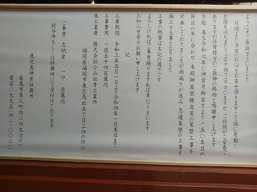 鹿児島神宮で夏越しの祓の申し込みに行った時に志納金をお願いします、と貼ってある写真