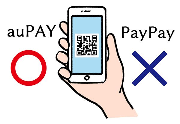 auPAY始めました~PayPayは落ちました~のイラスト
