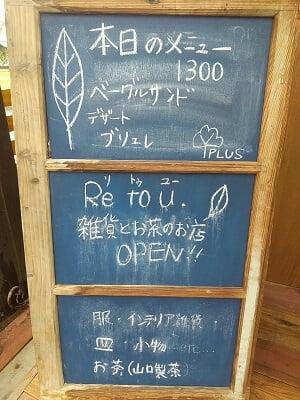 y-plusとre-to-yu.の立て看板の写真