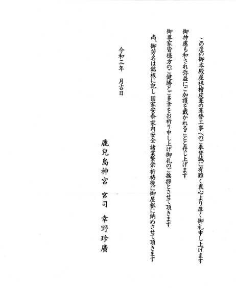 鹿児島神宮へ志納金を納めた時の宮司さんからのご挨拶の写真