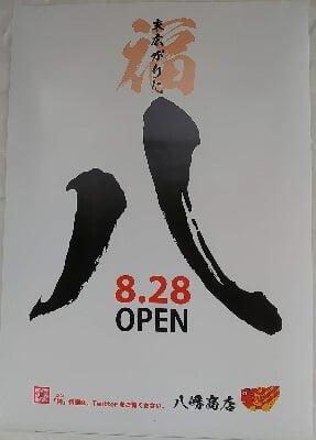 八幡商店のオープンチラシの写真