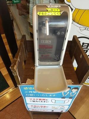 うなぎの駅のアルコール消毒の写真