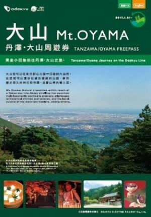 丹沢・大山フリーパスパンフレット(英語・繁体字併記版)