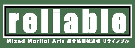 reliable(リライアブル)