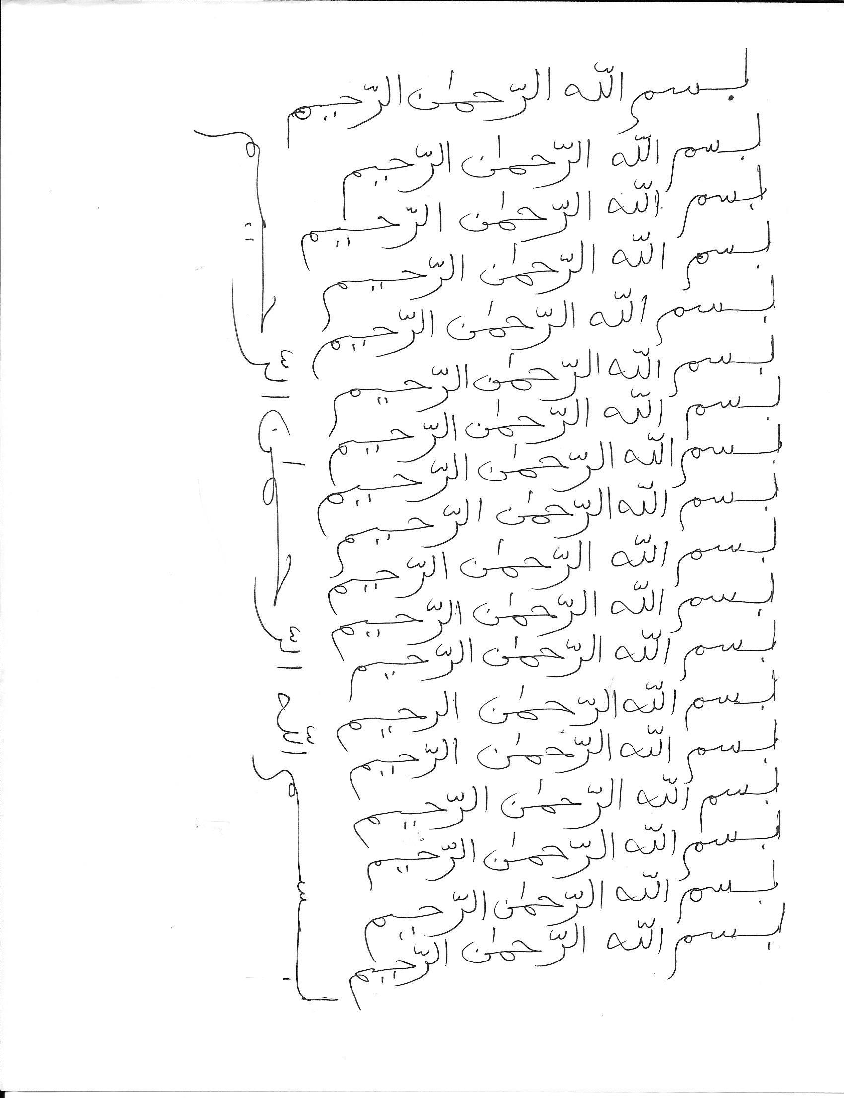 Probleme de memoire islam