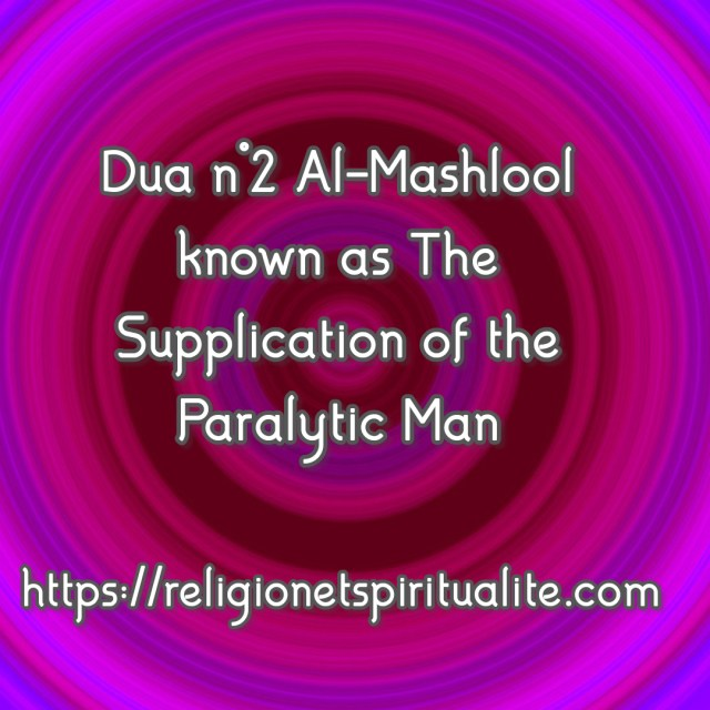 Dua Al-Mashlool / The Supplication of the Paralytic Man