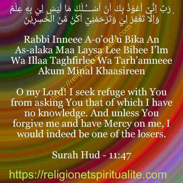 Powerful dua for forgiveness