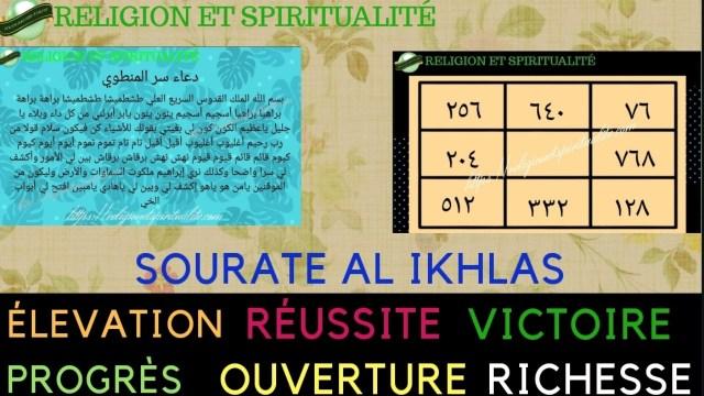 SOURAT AL IKHLAS POUR ÉLEVATION, RÉUSSITE, RICHESSE