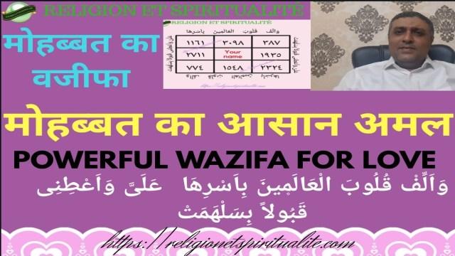Wazifa for love