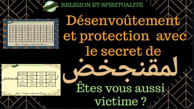 DÉSENVOÛTEMENT ET PROTECTION AVEC LE SECRET DE لمقنجخض