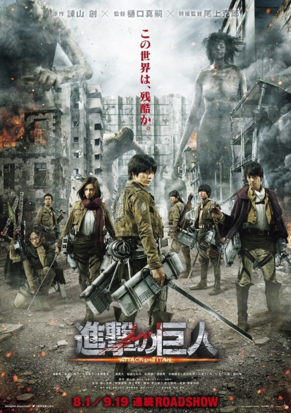Attack on Titan Cartel