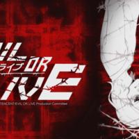 Anime recomendado: Evil or Live (+18)